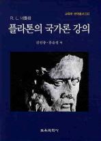 플라톤의 국가론 강의(교육학 번역총서 6)(양장본 HardCover)