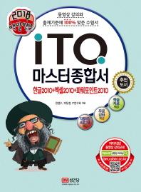ITQ 마스터종합서 2010(2018)(백발백중)