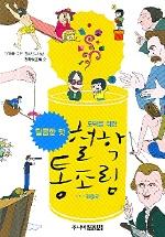 철학 통조림. 2: 달콤한 맛 ///2-5