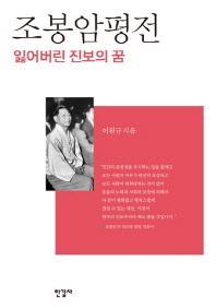 조봉암평전(반양장)
