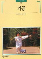 기공(빛깔있는 책들 91)