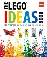 The LEGO Ideas Book(레고 아이디어 북)(양장본 HardCover)