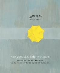 노란 우산(CD1장포함)(창작그림책)(양장본 HardCover)