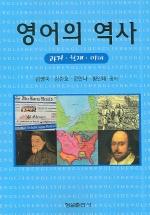 영어의 역사
