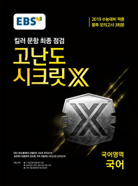 고등 국어영역 국어 봉투 모의고사 3회분(2019 수능대비)(EBS 고난도 시크릿X)
