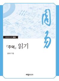 주역 읽기(세창명저산책 53)