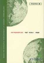 현대 국제관계이론과 한국