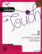 리스닝터치 LEVEL. 3(2010)(CD1장포함)