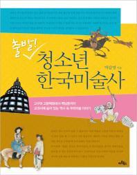 청소년 한국미술사(출발)