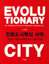 진화도시학의 서막