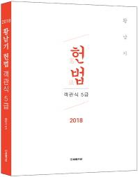 황남기 헌법 객관식 5급(2018)(개정판)