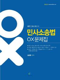 민사소송법 OX문제집(2014)