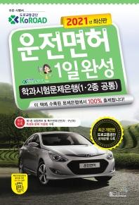 운전면허 1일 완성 학과시험문제은행(1·2종 공통)(2021)
