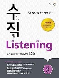 수능직방 Listening 수능듣기 실전모의고사 20회 Level 3(2016)