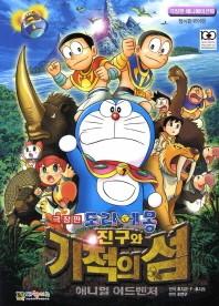 도라에몽 진구와 기적의 섬(극장판 애니메이션북)