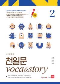 초등코치 천일문 Voca&Story. 2(세이펜 적용)