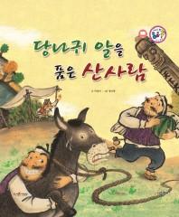 당나귀 알을 품은 산사람(세이펜 통통 전래 동화 8)(양장본 HardCover)