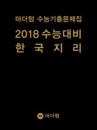 고등 한국지리 수능기출문제집(2018 수능대비)