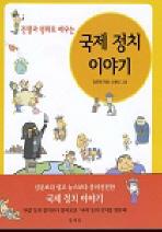 국제 정치 이야기 /책세상/1-630186
