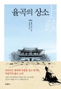 율곡의 상소 /홍익출판사/2-000