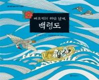 따오기의 하얀 날개, 백령도(인천 해양 설화이야기 그림책)