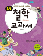 초등 철학 교과서: 행동과 윤리편(생각의 높이를 키우는)