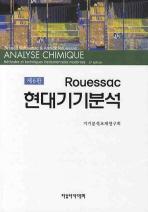 현대기기분석(ROUESSAC)