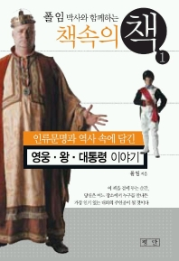 책속의 책 1:영웅 왕 대통령이야기(폴임 박사와 함께하는)