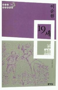 19세(청소년 현대문학선 10)
