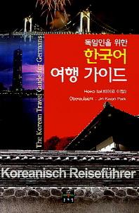 독일인을 위한 한국어 여행 가이드