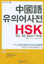 중국어 유의어사전 HSK