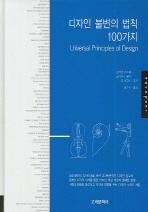 디자인 불변의 법칙 100가지(양장본 HardCover)