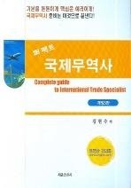 퍼펙트 국제무역사 (개정3판)(개정판 3판)