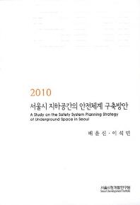서울시 지하공간의 안전체계 구축방안(2010)