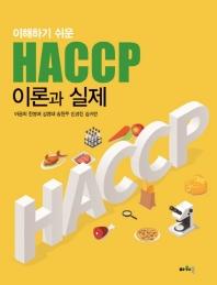 HACCP 이론과 실제(이해하기 쉬운)
