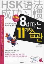 HSK 어법 8급 따는 11가지 습관(골 때리는 강사 리우가 알려주는)(MP3CD1장, 별책부록포함)
