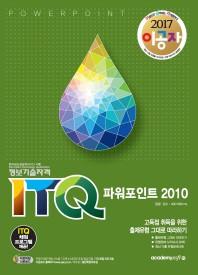 ITQ 파워포인트 2010(2017)(이공자)