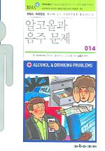 알코올과 음주 문제(FAMILY DOCTOR SERIES 14)