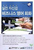 비즈니스 영어회화(실전자신감)(TAPE2개포함)