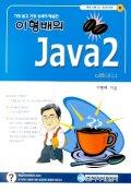 이형배의 JAVA 2(CD-ROM 1장 포함)