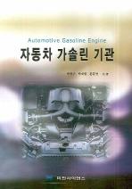 자동차 가솔린 기관
