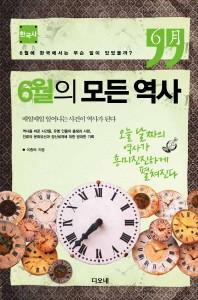 6월의 모든 역사: 한국사