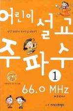 어린이 설교 주파수 66.0MHZ. 1(CD1장포함)