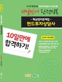 펀드투자상담사 10일만에 합격하기(2014)(최신 개정판)