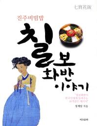 칠보화반 이야기: 진주비빔밥