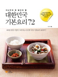 대한민국 기본요리 72(이난우의 꼭 알아야 할)