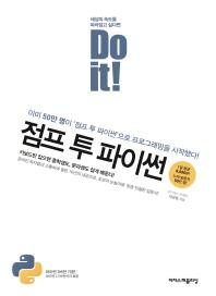 점프 투 파이썬(Do it!)