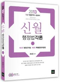 행정법각론(7급 각종공무원 시험대비)(2013)(신월)