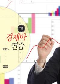 경제학 연습(7급)