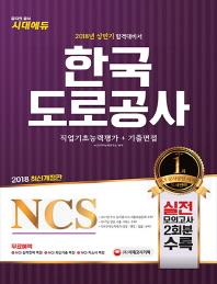 NCS 한국도로공사 직업기초능력평가+기출면접(2018)(개정판)